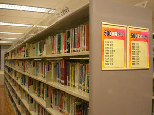 HK Wan Chai Library Inside Bookcase a